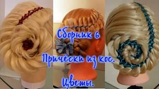 Сборник 6. Причёски из кос. Видео-уроки.