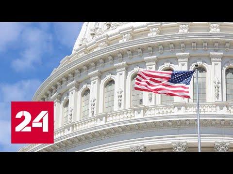 Конгресс США готовит сразу ЧЕТЫРЕ антикремлевских закона! 60 минут от 12.03.19
