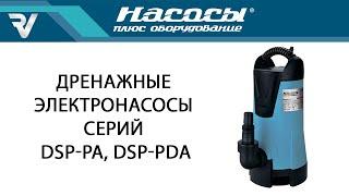 Дренажные электронасосы серий DSP-PA, DSP-PDA