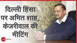 Delhi Violence पर Amit Shah- Kejriwal की बैठक   Zee News   Breaking News