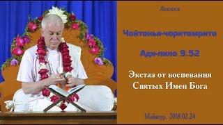 Экстаз от воспевания Святых Имен Бога Е М Чайтанья Чандра Чаран пр 24 02 2018