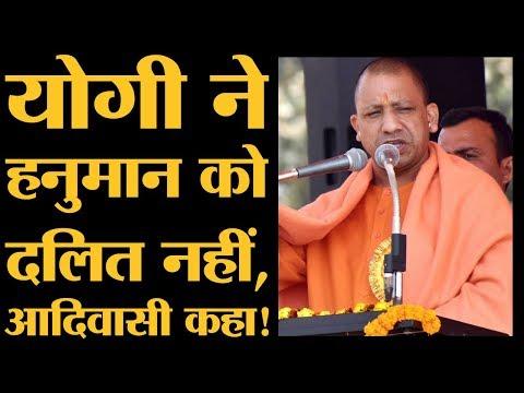 Yogi Adityanath को legal notice मिला, जबकि उन्होंने Bajrangbali को दलित कहा ही नहीं