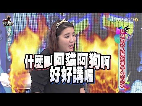 2015.10.06康熙來了 社群網站未被認證藝人的怒吼Ⅰ