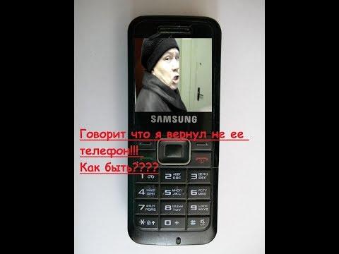 Конфликт в ремонте сотовых!!!Говорят отдаю не её телефон.