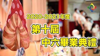 Publication Date: 2021-06-23 | Video Title: 2020-2021年度 第十屆中六畢業典禮|HGCampus