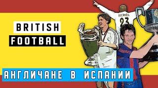 Англичане в Испании Бекхэм Оуэн Макманаман в Реале Линекер в Барселоне и другие