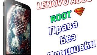 видео Как получить рут права на андроид без прошивки