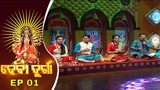Devi Durga Ep 1 | Shashthi Puja | ଷଷ୍ଠୀ ପୂଜା | Durga Puja Special Program | Prarthana TV