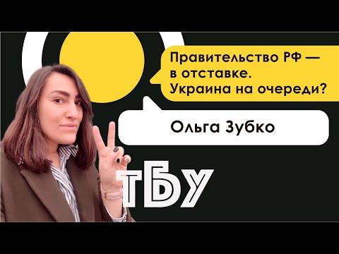 Политтехнолог Ольга Зубко – Топ-блогеры Украины // ТБУ #43 с Тариком Незалежко