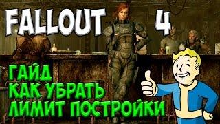 Fallout 4 - Гайд 2 как убрать лимит постройки