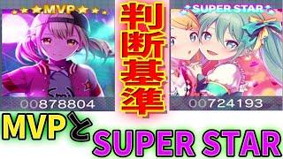 【プロセカ】[検証]みんなでライブのMVPとSUPER STARはどこからがMVPでどこからがSUPER STARなのか。【チャンモン】