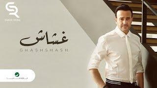 Saber Rebai ... Ghashshash - Lyrics 2019 | صابر الرباعي  ... غشاش - بالكلمات