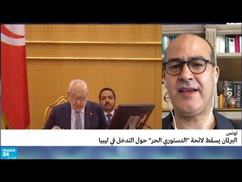 تونس.. البرلمان يسقط لائحة -الدستوري الحر- حول التدخل في ليبيا  - نشر قبل 2 ساعة