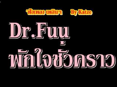 พักใจชั่วคราว Dr.Fuu