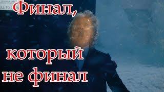 Финал, который не финал - [ОБЗОР] 12 серии 10 сезона Доктор Кто