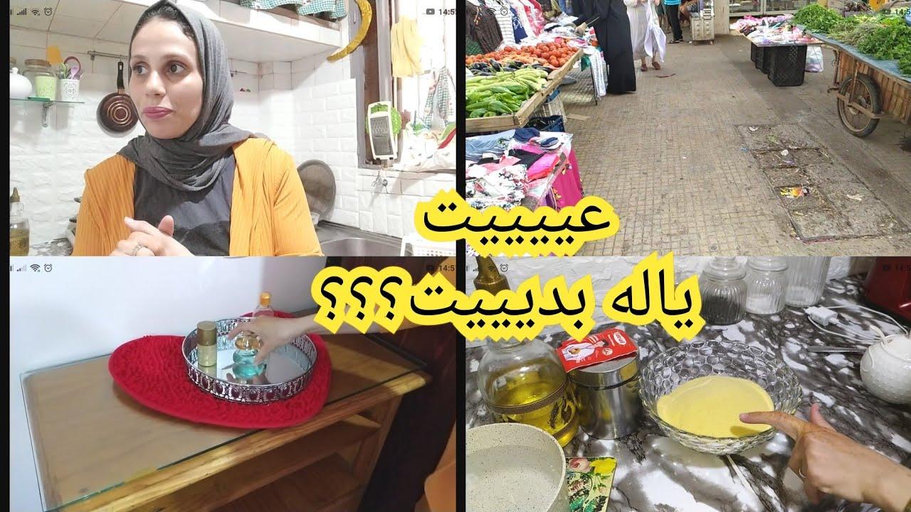 يوم من حياتي/عيييييت مني  شغل الدار مني سخرة ديال زنقة🤪روتين الأم حقيقي مع أطفالها