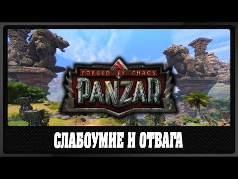 видео: let's try: panzar | Слабоумие и отвага