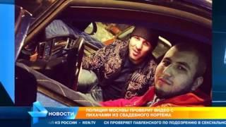 Полиция проводит проверку по видео со свадебным кортежем в Москве нарушающим ПДД