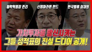 동학혁명장 존리. 한국밸류 이채원신영마라톤 펀드 , 가…