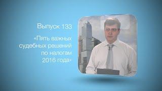 Бухгалтерский вестник ИРСОТ. 133. Пять важных судебных решений по налогам 2016 года