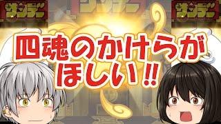 【妖怪ウォッチぷにぷに】四魂のかけらを狙ってガシャ20連!
