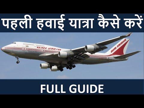 पहली हवाई यात्रा कैसे करें? (How to take your FIRST FLIGHT? Step by Step)