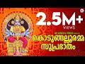 എല്ലാദിവസവും അതിരാവിലെ കേൾക്കേണ്ട സുപ്രഭാതം | Devi Suprabhatam | New Devotional Song Malayalam