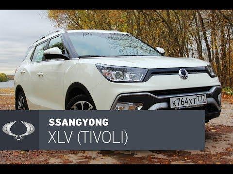 SsangYong XLV (Tivoli) 2017 тест-драйв: Берем когда подешевеет