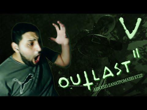 ΔΕΝ ΕΧΩ ΞΑΝΑΤΡΟΜΑΞΕΙ ΕΤΣΙ!!~Outlast 2 Greek Walkthrough/Playthrough[5]