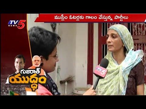 Gujarat Elections: Public Reaction Against BJP Govt | TV5 News