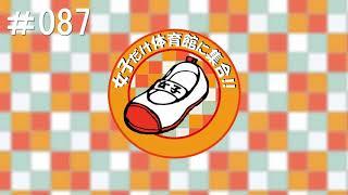 ラジオ「女子だけ体育館に集合!!」 神戸の片隅で、女子4人がしゃべり...
