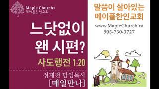 매일만나#5 느닷없이 왠 시편? (사도행전 1:20) | 정재천 담임목사 | 말씀이 살아있는 Maple Church