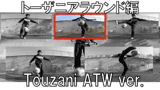 インパクト大の足技5コンボを覚えよう!乾選手もやってたトーザニアラウンド編 Touzani ATW 5 Combo!!