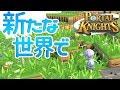 【マイクラ風RPGポータルナイツ】#1 新たな世界で冒険者になる!【Portal Knights】