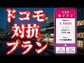 【日本通信】16GB 月額1980円 ドコモ新料金対抗勢の狼煙が上がる