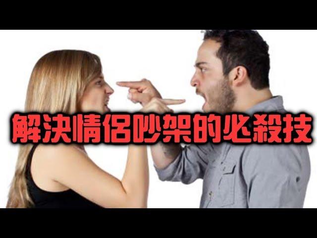 解決情侶吵架的終極方法