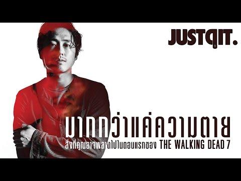 สิ่งที่คุณอาจพลาดไปใน THE WALKING DEAD 7 ตอนแรก #JUSTดูIT