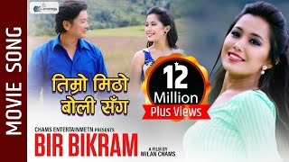 "New Nepali Movie  - ""Bir Bikram"" SARE SARE 