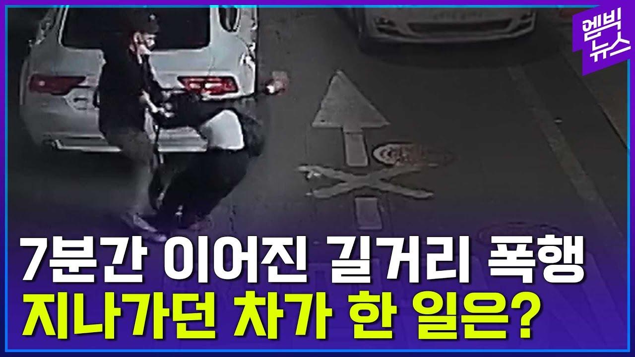 [CCTV 영상] 폭행 당하는 여성을 보고 그냥 지나치지 않은 시민