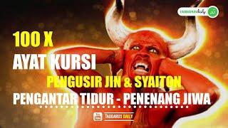 Download Ayat Kursi Merdu 100x Pengusir Setan Dan Jin | Pengantar Tidur | Penenang Jiwa By Muzammil Hasballah