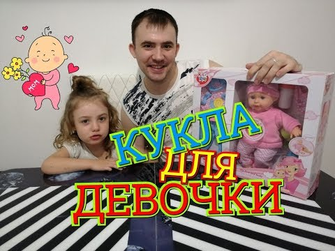 Doll For Girl / РАСПАКОВКА КУКЛЫ, пупса, играем в куклы, обзор куклы
