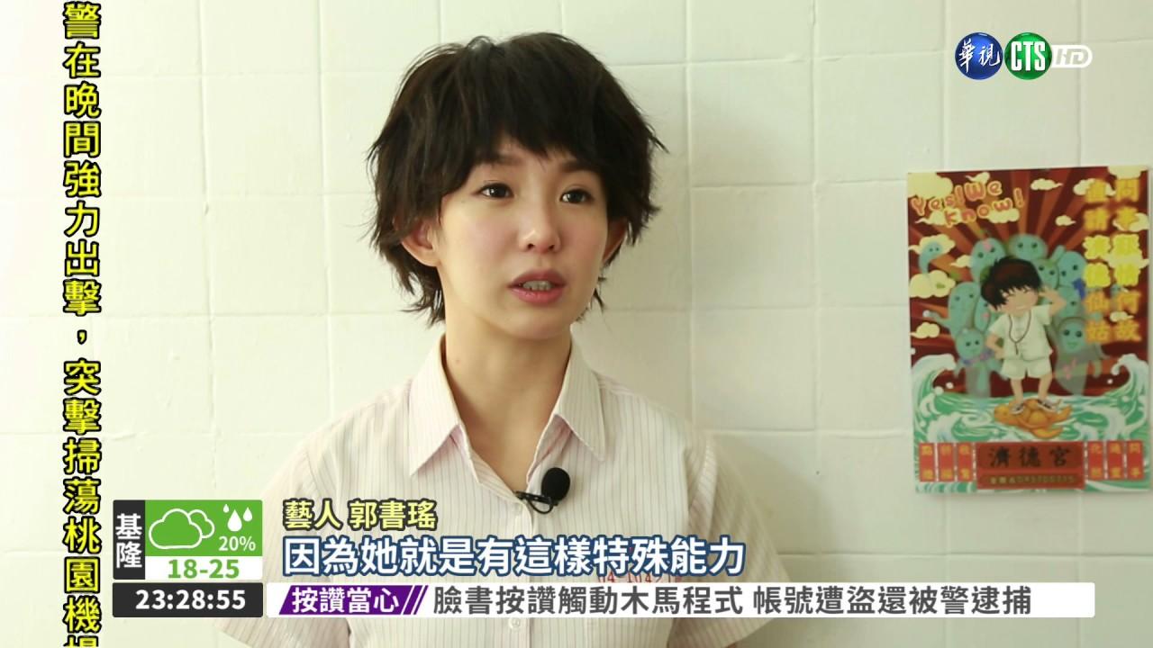 HBO首部中文影集 瑤瑤會通靈 - YouTube