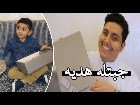 مقلب الهدية في ولد اخوي الصغير ( لا تفوتكم ردة فعله هههههههه 😂🎁 !! )