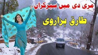 murree di main sair karaan | Tariq Hazarvi original song | Old Hindko Song