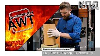 Дымоходы AWT - Качественные керамические дымоходы по низкой цене. Полный обзор