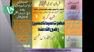 Mera Hussain Bagh e Jannat Ka Phool Hai By Abdul Quddoos Muhsin