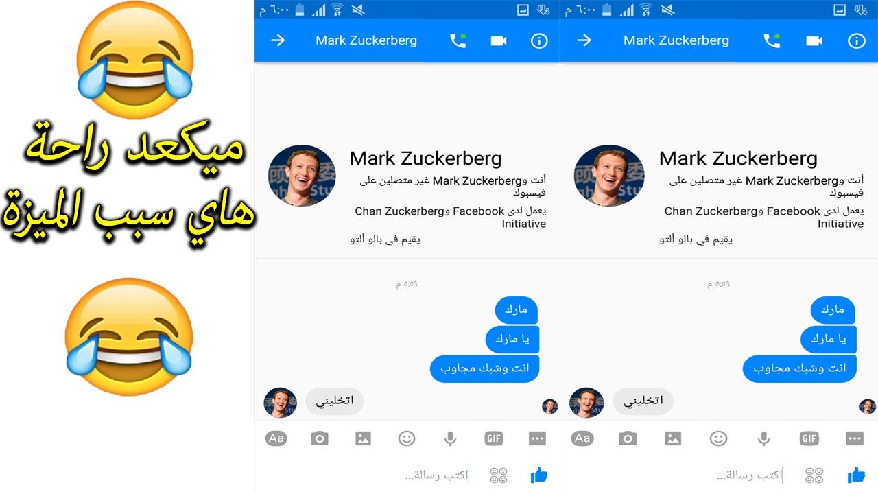 حذف الرسائل المرسلة في فيسبوك من المرسل و المستلم2016ولا يكعد راحة مارك