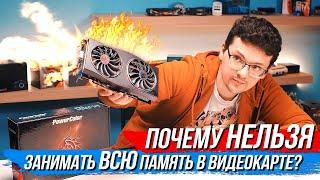 Фото Что будет если забить всю видеопамять в бюджетной видеокарте Зачем в Radeon 5500xt 8gb