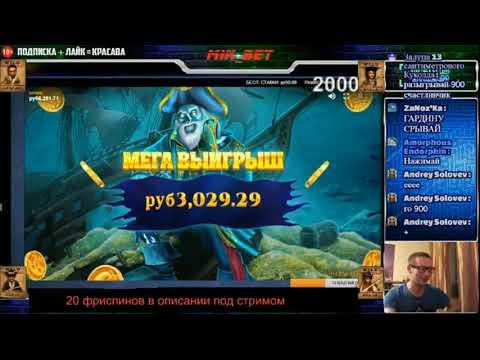 Pirates plenty x1200 первый крупный занос на стриме