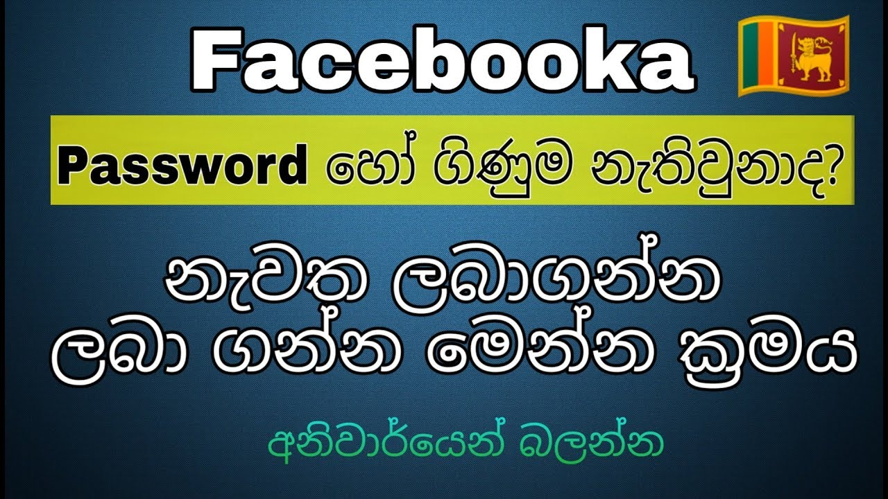 How to Recover facebook password without email and phone number sinhala  /සිංහල 🇱🇰 2019
